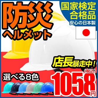防災用ヘルメット BS-1 日本製 加賀工業/山崎工業