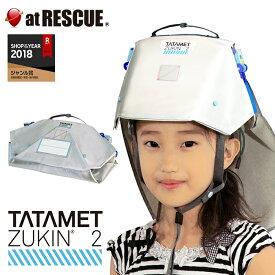 タタメットズキン2 折りたたみヘルメット 防災用 折り畳みヘルメット 子供用 大人用<防災セット・防災グッズ>