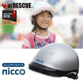【自転車用ヘルメット】niccoジュニアヘルメットKH003【納期1〜5営業日】[参考年齢6歳〜11歳位(小学生)/サイズ52〜56cm/サイズ調整機能付] 【10pt】<防災セット・防災グッズ>