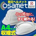 OSAMET オサメット 送料無料 グッドデザイン賞受賞 A4サイズの折りたたみ式(蛇腹式)防災用ヘルメット【防災用品/防…