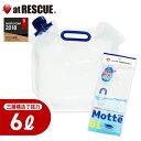 Motte(モッテ) ウォーターバッグ 6L アウトドアや災害時にも便利な水タンク 6リットル ウォータータンク <防災セット…