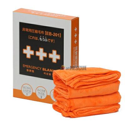 非常用圧縮毛布 emergency blanket EB-201 帰宅困難時 防寒対策 避難生活用品 足立織物【SSS】<防災セット・防災グッズ>