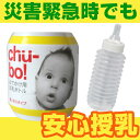 チューボ(chu-bo!) おでかけ用ほ乳ボトル250ml 1個入り<使いきりタイプ> 相模ゴム工業/簡易哺乳瓶/コンパクトサイズ<防災セット・防災グッズ>