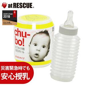 チューボ(chu-bo!) おでかけ用ほ乳ボトル250ml 1個入り【納期1〜5営業日】<使いきりタイプ> 相模ゴム工業/簡易哺乳瓶/コンパクトサイズ<防災セット・防災グッズ>