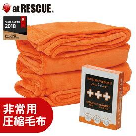非常用圧縮毛布 emergency blanket EB-201 帰宅困難時 防寒対策 避難生活用品 足立織物【SSS】<防災セット・防災グッズ>【1〜3営業日で発送予定】