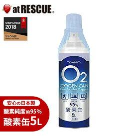 酸素缶5L 1本 日本製 (TOAMIT) 酸素缶 携帯酸素 酸素スプレー 酸素純度約95% 5リットル 酸素チャージ 酸素補給 登山 ハイキング ジョギング 運動 スポーツ後いつでもどこでも