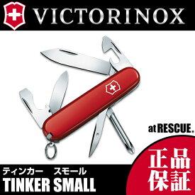【正規品・永久保証】ビクトリノックス VICTORINOX ティンカー 13機能 マルチツールナイフ防災用品 避難グッズ レジャー