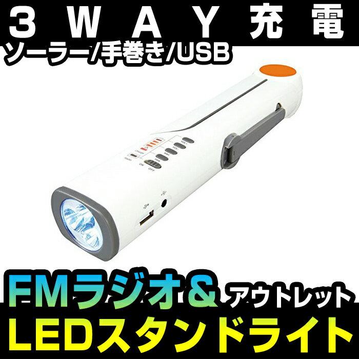 【アウトレット】3WAY充電(ソーラー・手巻き・USB)FMラジオ&LEDスタンドライト 防災グッズ 携帯やスマホ充電、アラームなど機能満載【DEALJUL】<防災セット・防災グッズ>