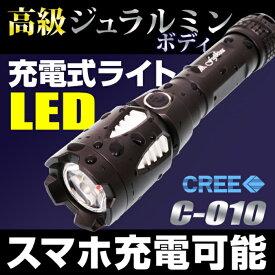 富士倉 充電式LEDハンディーライト C-010 超強力小型ライト LEDライト 懐中電灯 リチウムイオン電池 USB充電式 防水仕様 スマホ充電対応<防災グッズ・防災セット>