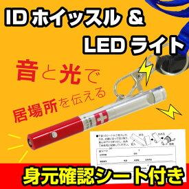 サンライズIDホイッスル&LEDライト ストラップ付(モニター電池付属)SR-40<防災セット・防災グッズ>【SSS】