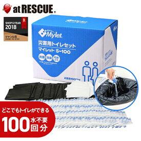 マイレットS-100防災グッズ 携帯トイレ 非常用 災害時 緊急時 避難時<防災セット・防災グッズ>