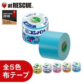 コンパクトな布粘着テープ コンパル とっても小さいのに強い粘着力!防災備蓄品・アウトドアにおすすめガムテープ カラーテープ ニチバン 養生 補修 <防災セット・防災グッズ>