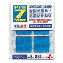 プロセブン耐震マット ブルー 4枚入 P-N40L