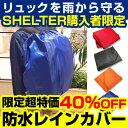 【防災セットSHELTERシリーズ購入者限定】リュック用 防水レインカバー