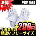 【衝撃プライス】牛床革手袋 背縫い フリーサイズ<防災セット・防災グッズ>