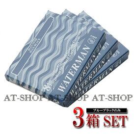WATERMAN ウォーターマン専用 万年筆 インク カートリッジ 8本入り ブルーブラック STD23 S2270220 S0110910 (お得3箱まとめ買い 3箱セット)