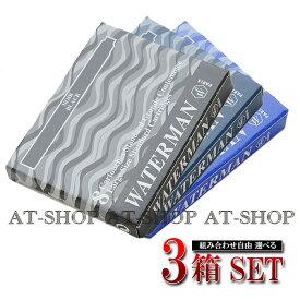 WATERMAN ウォーターマン専用 万年筆 インク カートリッジ 8本入り ブラック/ブルーブラック/フロリダブルー (お得3箱まとめ買い 選べる3箱セット)