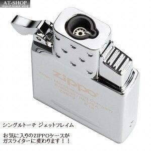 【あす楽】ジッポー ZIPPO 純正 ガスライター インサイドユニット シングルトーチ(ガス入り) ガスライターに変換 65836