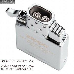 【あす楽】ジッポー ZIPPO 純正 ガスライターインサイドユニット ダブルトーチ(ガス入り) ガスライターに変換 65837