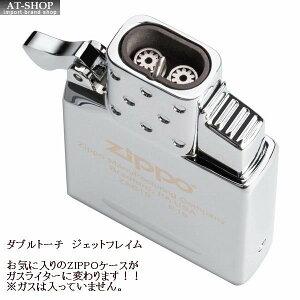 【あす楽】ジッポー ZIPPO 純正 ガスライター インサイドユニット ダブルトーチ(ガスなし) ガスライターに変換 65840