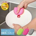 【あす楽】マーナ キッチン用 スポンジ【水だけで茶渋汚れがスッキリ♪】これは使える!食器洗いスポンジ K005 選べる3色