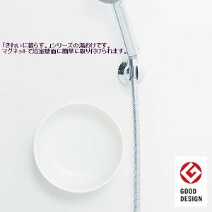 マーナ 湯桶 浴室・バス用品「きれいに暮らす。」シリーズ マグネット湯おけ (ホワイト) W621W