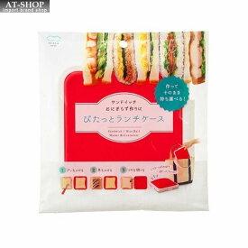 マーナ お弁当箱 サンドイッチケース 料理につかうもの キッチン調理器具 ぴたっとランチケース K689