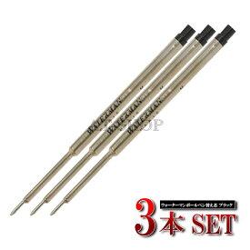 WATERMAN ウォーターマン専用 ボールペン替え芯 BPリフィール F:細字 ブラック S2271112 1964017 (お得3本まとめ買い 3本セット)