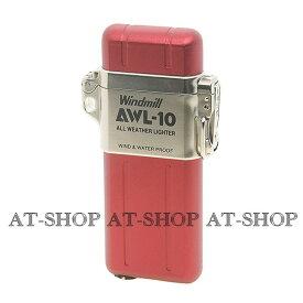 【あす楽】Windmill ウインドミル ライター AWL-10 アウル ガス注入式 ターボライター 307-1001 レッド