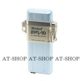 【あす楽】Windmill ウインドミル ライター AWL-10 アウル ガス注入式 ターボライター 307-1002 ブルー