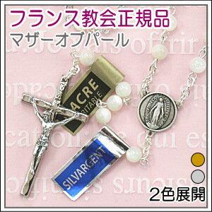 【ロザリオ】天然石マザーオブパールのロザリオネックレス♪フランス教会正規品