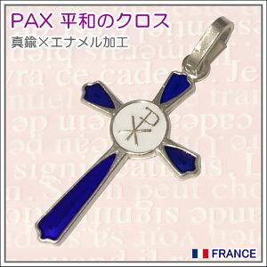 PAX平和のクロス,十字架,シルバー,ネックレス,ペンダント,チャーム,パリ,マドレーヌ寺院,正規品