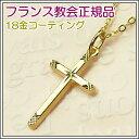 【18金コーティング】エトワールカットのクロス 十字架 フランス教会正規品 ペンダントトップ チャーム ゴールド ネッ…