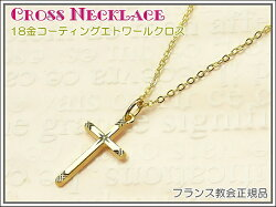 【クロス・十字架】18金コーティング・エトワールカットクロス十字架ネックレス♪フランス教会正規品