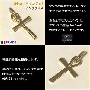 【18金コーティング】アンククロスエジプト十字架フランス教会正規品ペンダントトップ18kK18