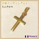 【18金コーティング】ミニシンプルクロス 十字架 フランス教会正規品 ペンダントトップ チャーム ネックレス ゴールド…
