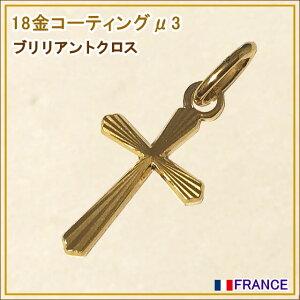 ブリリアントクロス,18金コーティング,ペンダント,ネックレス,チャーム,18k,k18,ゴールド