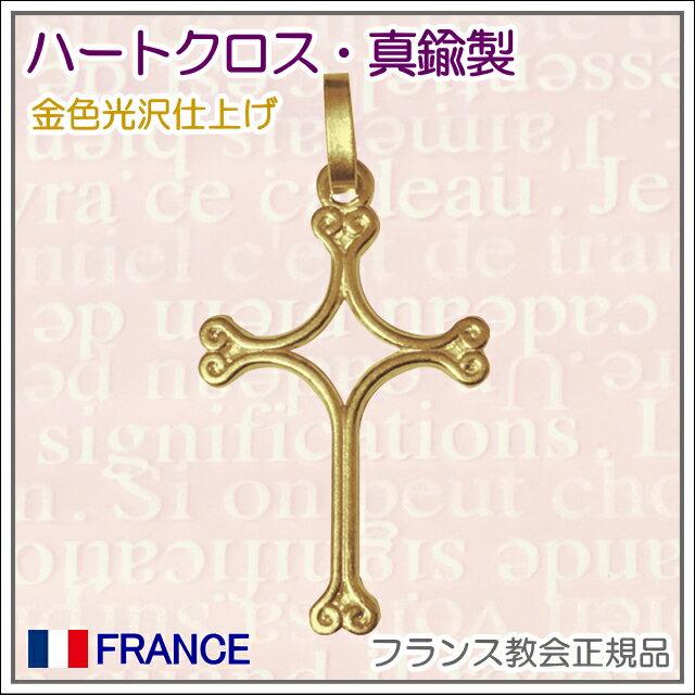 ハートクロス 真鍮金色光沢 十字架 フランス教会正規品 ペンダントトップ チャーム ネックレス ゴールド【クロス・十字架】