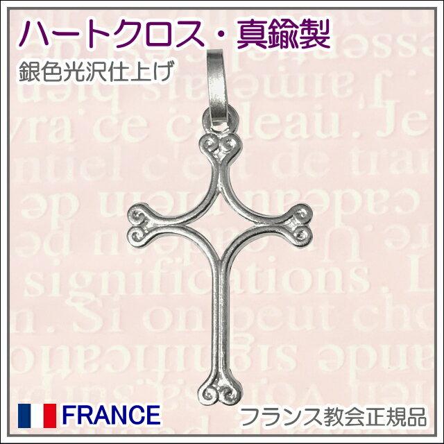 ハートクロス 真鍮銀色光沢 十字架 フランス教会正規品 ペンダントトップ チャーム ネックレス シルバー【クロス・十字架】
