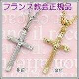 【クロス・十字架】エトワールカットのクロス十字架ネックレス♪フランス教会正規品