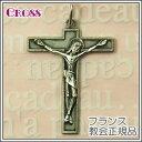 キリスト浮き彫りラテンクロス十字架♪真鍮製フランス教会正規品 ペンダントトップ チャーム シルバーカラー 銀色【クロス・十字架】