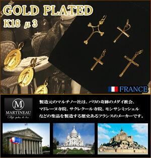 ゴールドカラークロス十字架&メダイユ♪フランス教会正規品、ペンダントトップ、チャーム、ネックレス、パリ、カトリック聖品、ジュエリー・アクセサリー
