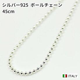 【45cm】シルバー925 ボールチェーン ネックレス用 直径1.5mm SV925 純銀