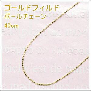 40cm 14/20Kゴールドフィルド ボールチェーン ネックレス用 レディース メンズ GFD gfd k14 14k 14金【ネックレスチェーン】