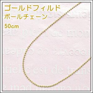 50cm 14/20Kゴールドフィルド、ボールチェーン、1.1mm、ネックレス用、レディース、GFD、14金【ネックレスチェーン】