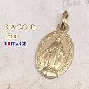 K18(18金)18mm 不思議のメダイ 奇跡のメダイユ フランス教会正規品 マリア ペンダント 18KYG イエローゴールド チャー…