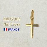 【新作】K18(18金)18mmミニクロス十字架フランス教会正規品ペンダント18KYGイエローゴールドチャームコインネックレスキリスト教カトリック聖品ジュエリーボックス付