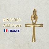 K18(18金)アンククロスエジプト十字架フランス教会正規品ペンダント18KYGイエローゴールドチャームコインネックレスキリスト教カトリック聖品ジュエリーボックス付