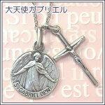 【メダイ】大天使ガブリエルのメダイ♪フランス教会正規品