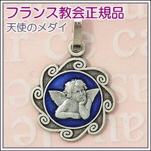 【メダイ】ラファエロの天使のメダイ・ブルーエマイユ♪フランス教会正規品